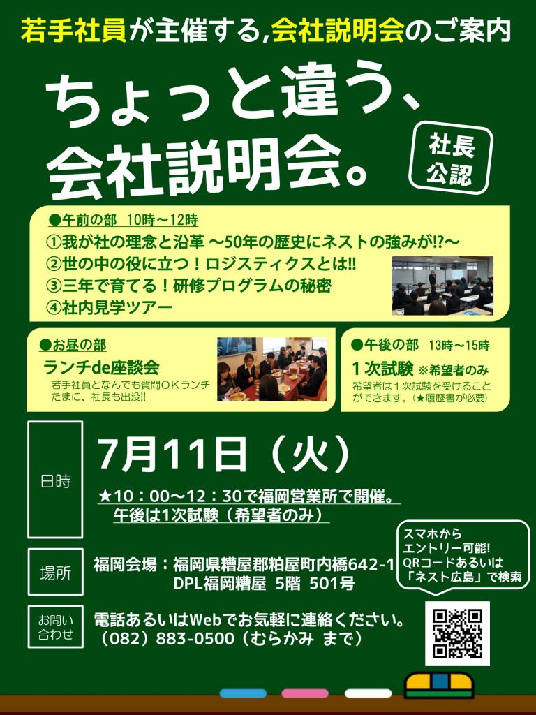 会社説明会 福岡 2017_0711
